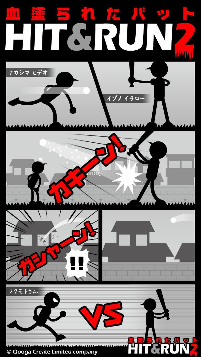 ヒット&ラン2 ~血塗られたバット~のスクリーンショット_1