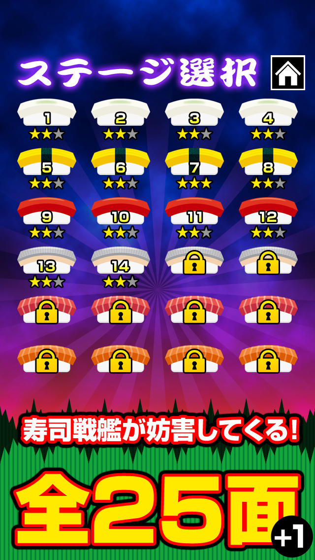 防衛軍艦イクラのスクリーンショット_4