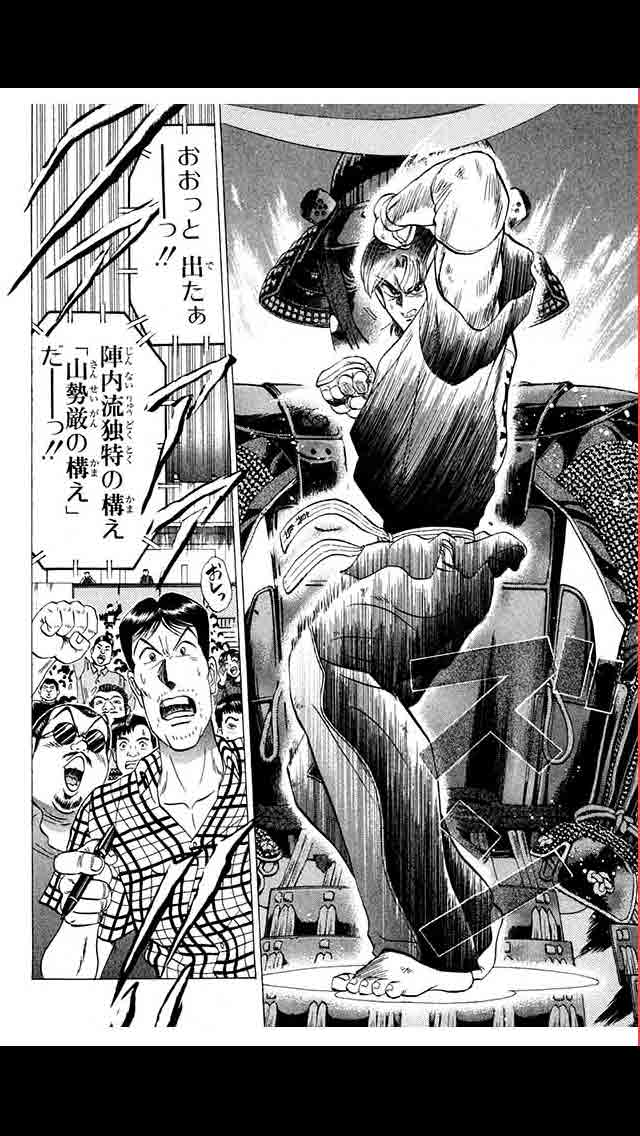 【マンガ全巻読み】陣内流柔術武闘伝 真島クンすっとばす!!のスクリーンショット_3