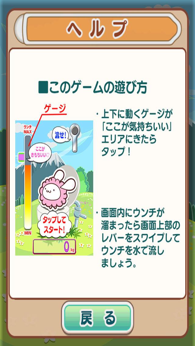 怪便くんのスクリーンショット_2