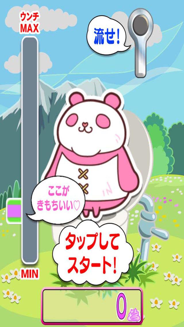 怪便くんのスクリーンショット_5