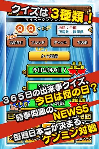日刊クイズ ケンミン対戦のスクリーンショット_2
