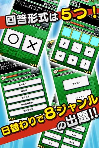 日刊クイズ ケンミン対戦のスクリーンショット_3