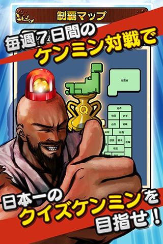 日刊クイズ ケンミン対戦のスクリーンショット_4