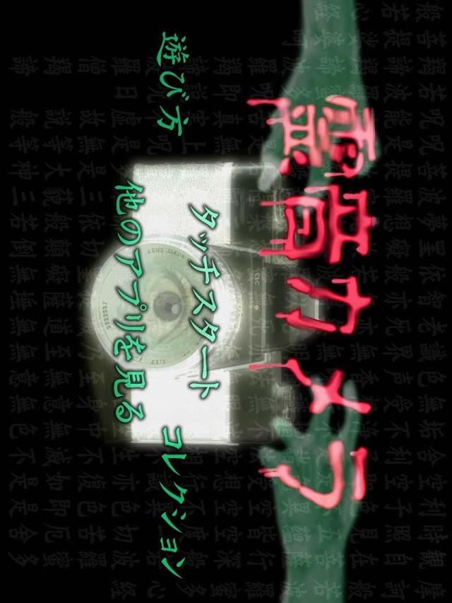 霊音カメラのスクリーンショット_1