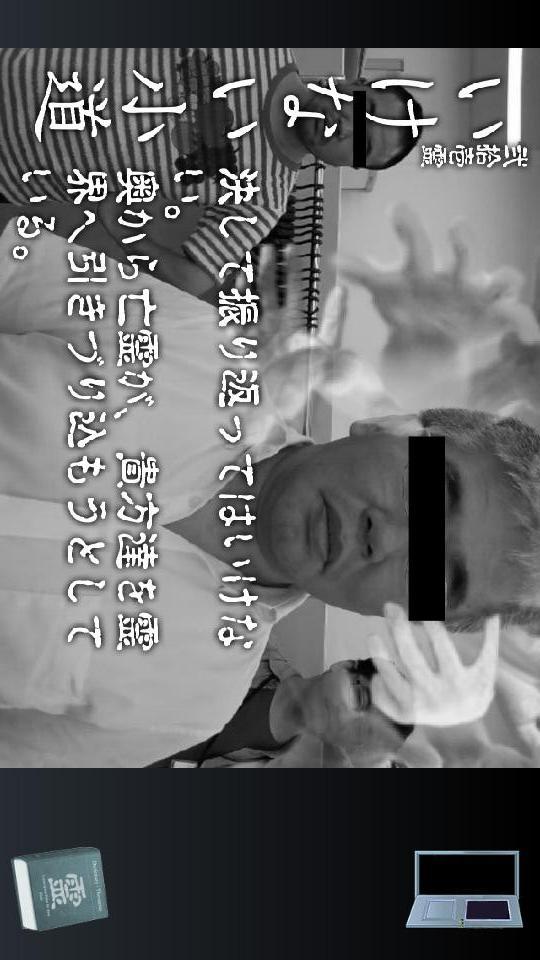 霊音カメラのスクリーンショット_4