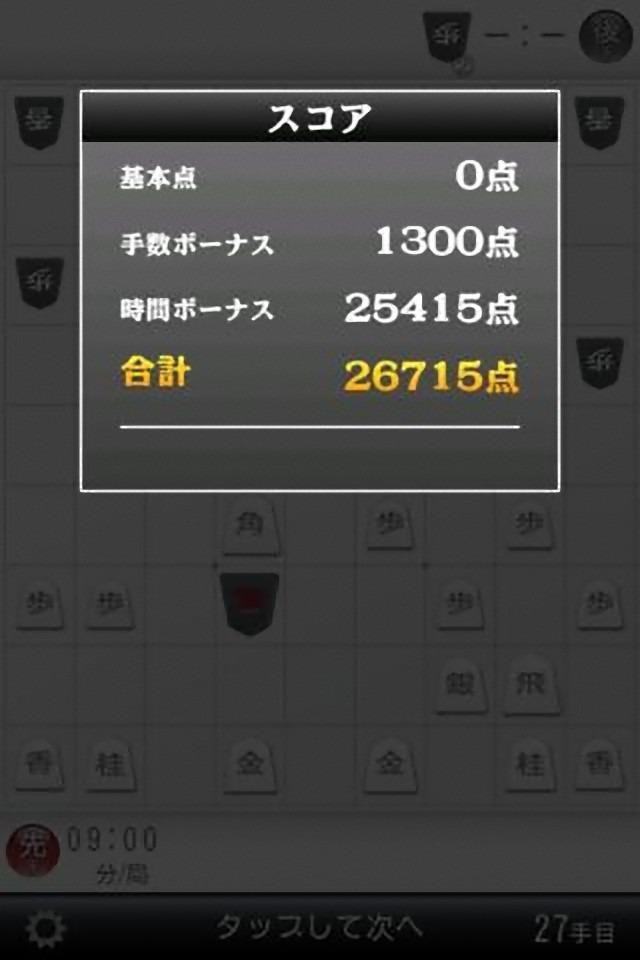 将棋[本格ボードゲーム]のスクリーンショット_4