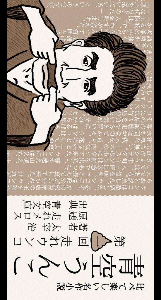青空うんこ:走れウンコ (太宰治 走れメロス 青空文庫)のスクリーンショット_1