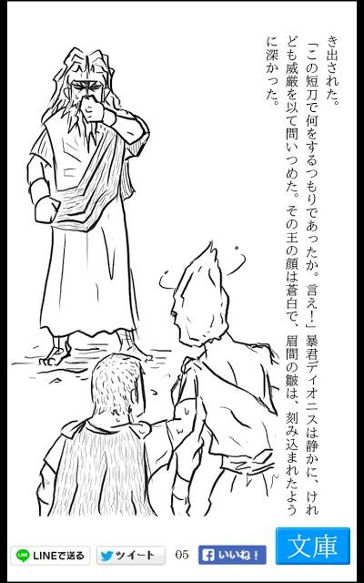 青空うんこ:走れウンコ (太宰治 走れメロス 青空文庫)のスクリーンショット_3