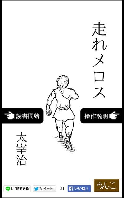 青空うんこ:走れウンコ (太宰治 走れメロス 青空文庫)のスクリーンショット_4