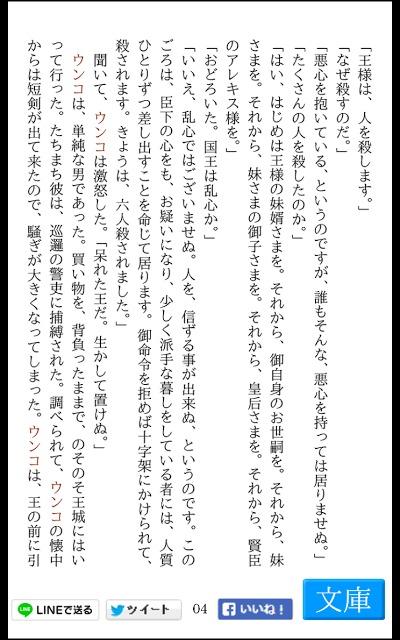 青空うんこ:走れウンコ (太宰治 走れメロス 青空文庫)のスクリーンショット_5