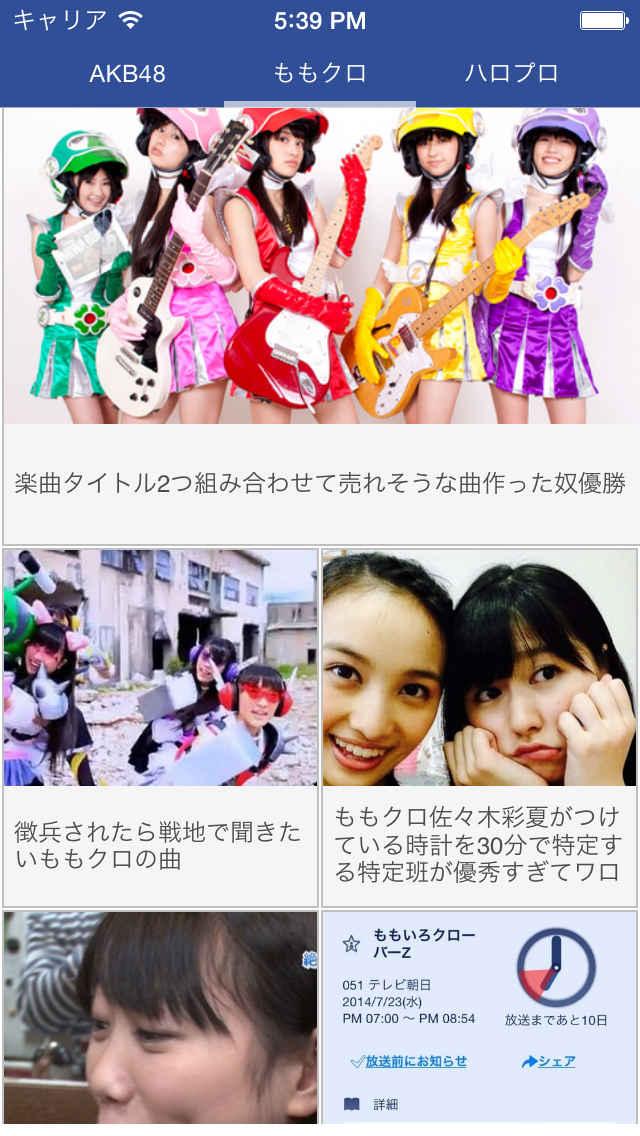 2ちゃんねる+αニュースまとめて配信!!のスクリーンショット_1