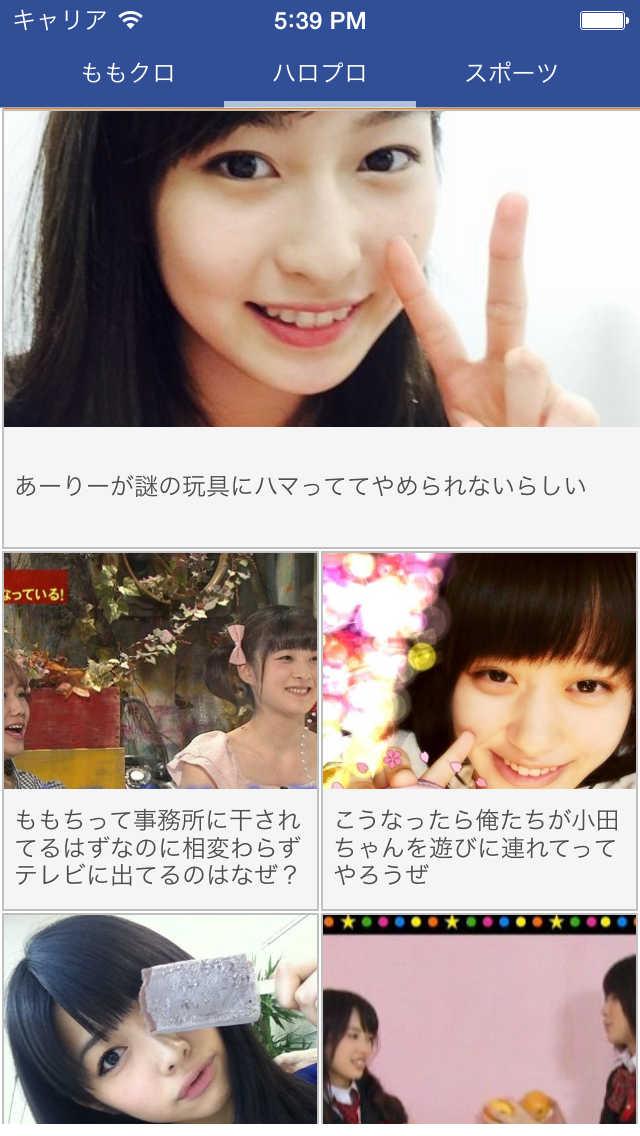 2ちゃんねる+αニュースまとめて配信!!のスクリーンショット_2