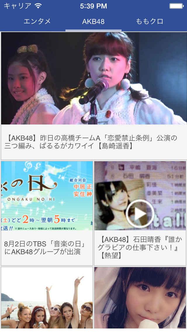2ちゃんねる+αニュースまとめて配信!!のスクリーンショット_3