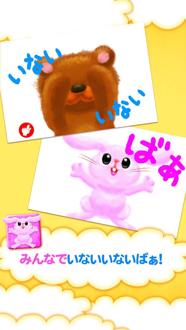 いないいないばあっ!おやこで楽しめる幼児、ベビー用知育アプリのスクリーンショット_2