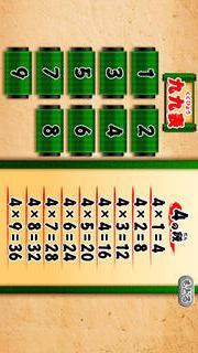 九九がすぐ覚えられる!算数忍者〜九九の巻〜のスクリーンショット_5
