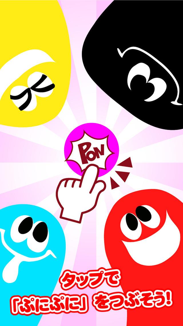 さわって、つぶして、ぷにぷにぽん!のスクリーンショット_2