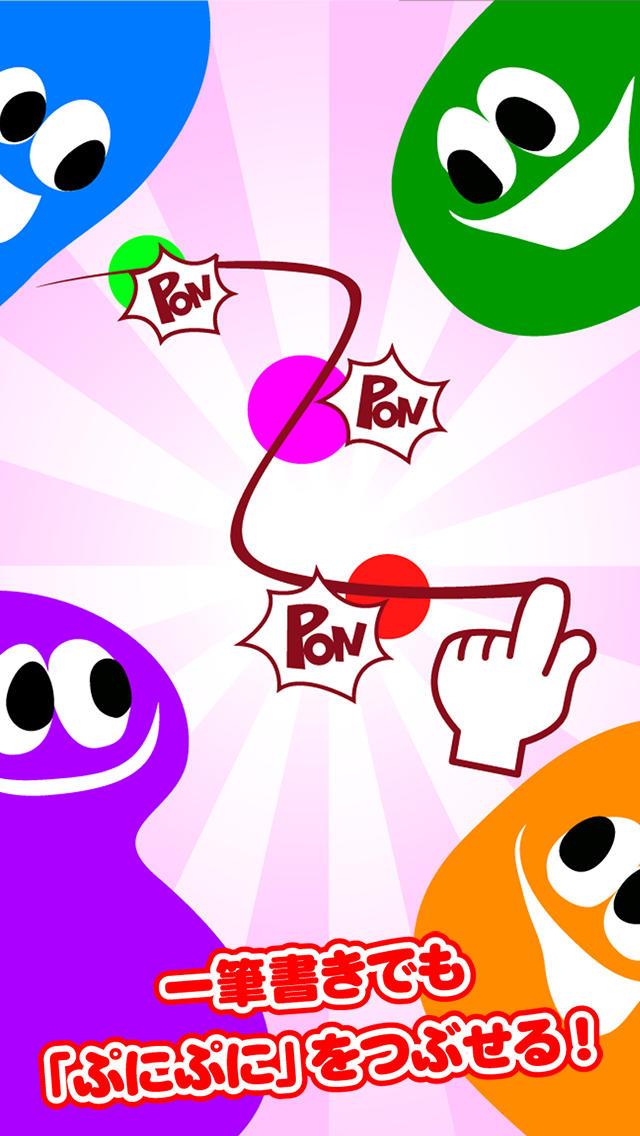 さわって、つぶして、ぷにぷにぽん!のスクリーンショット_3
