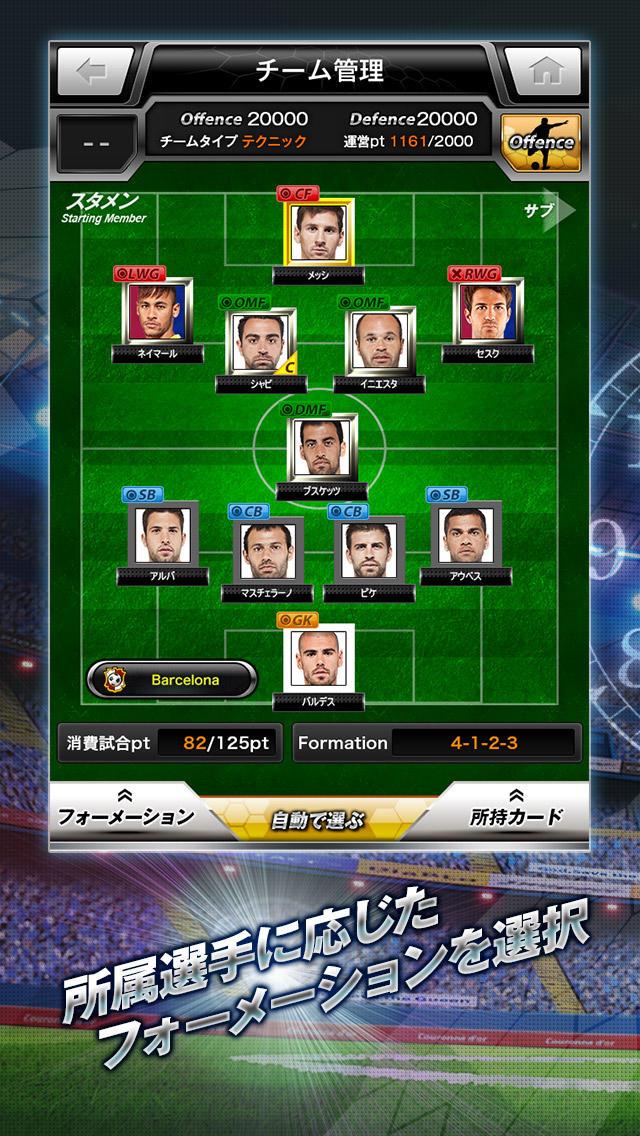 欧州クラブチームサッカー BEST*ELEVEN+のスクリーンショット_3