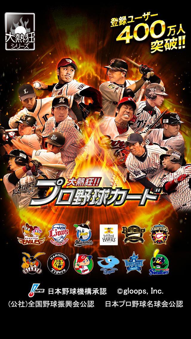 大熱狂!!プロ野球カードのスクリーンショット_1