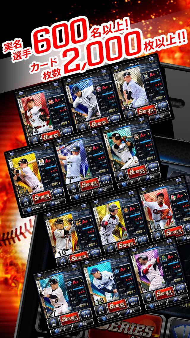 大熱狂!!プロ野球カードのスクリーンショット_2