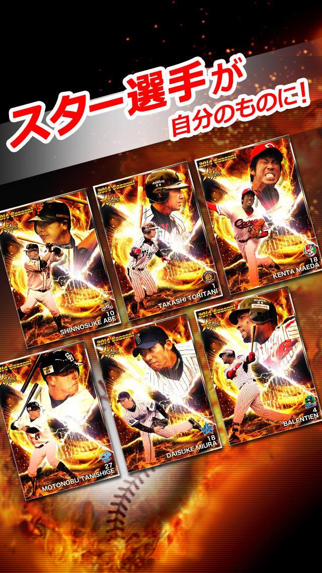 大熱狂!!プロ野球カードのスクリーンショット_4