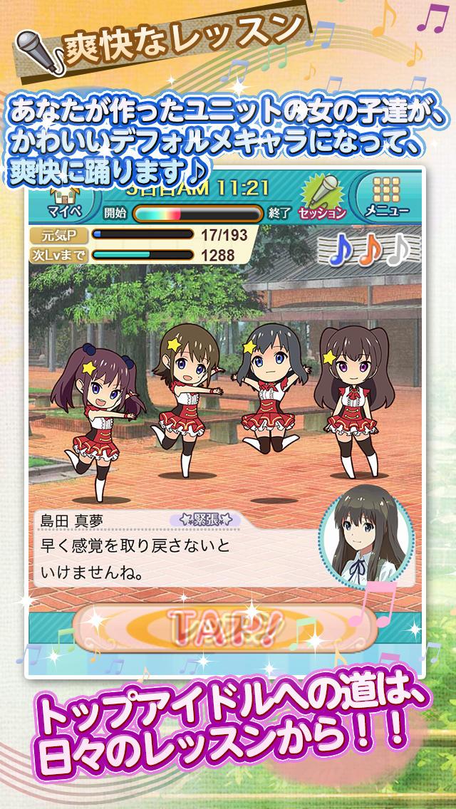 Wake Up, Girls!ステージの天使のスクリーンショット_2