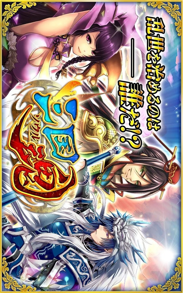 三国魂【無料本格戦略シミュレーションRPG】のスクリーンショット_1