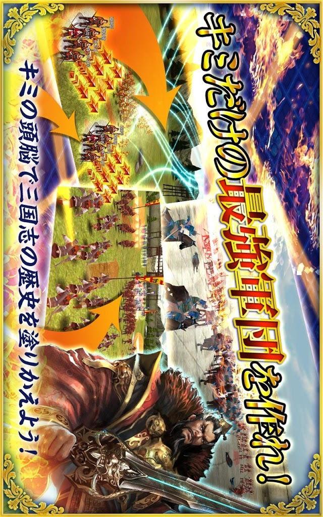 三国魂【無料本格戦略シミュレーションRPG】のスクリーンショット_3