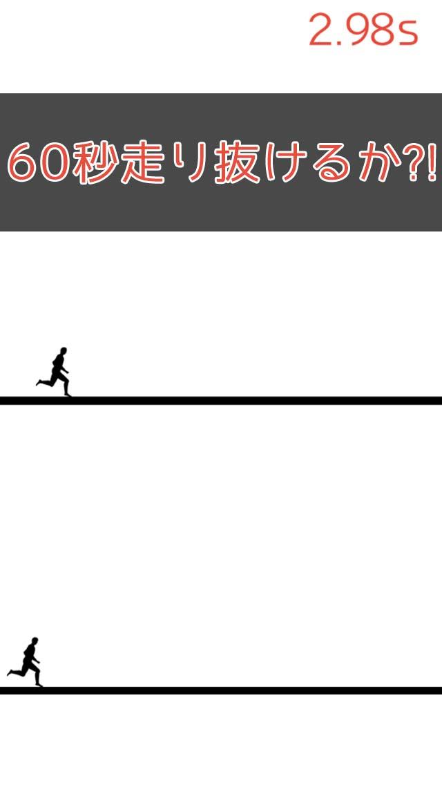 激むずランニング 〜 60秒走れる? 〜のスクリーンショット_1