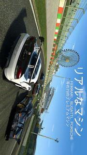 Real Racing 3のスクリーンショット_2
