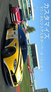 Real Racing 3のスクリーンショット_5
