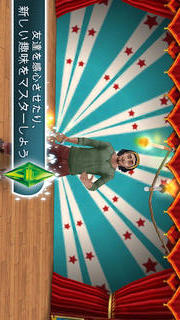 The Sims フリープレイのスクリーンショット_2
