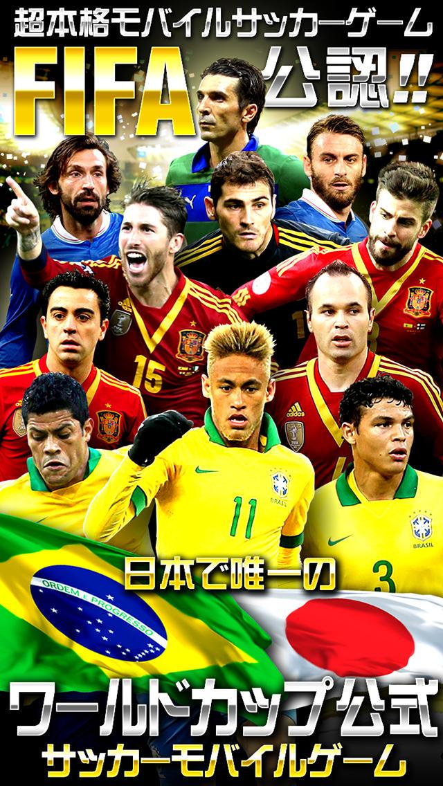 FIFA ワールドカップのスクリーンショット_1