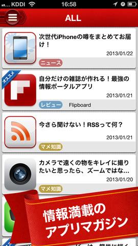 アプリシュランのスクリーンショット_1