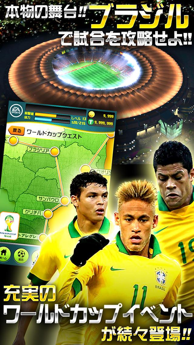 FIFA ワールドカップのスクリーンショット_3