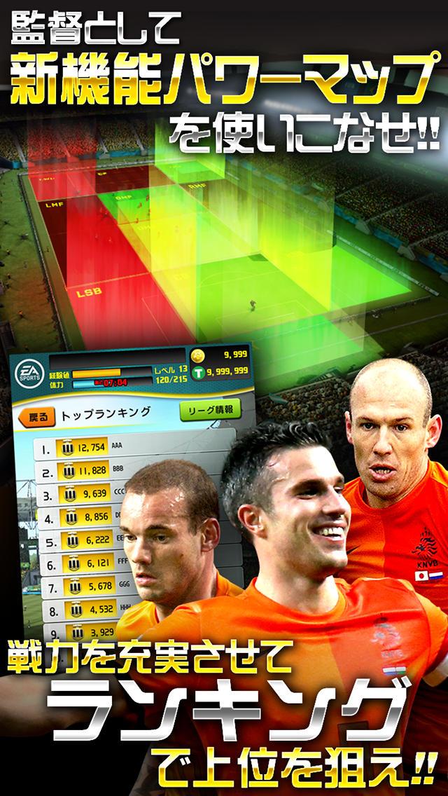 FIFA ワールドカップのスクリーンショット_4
