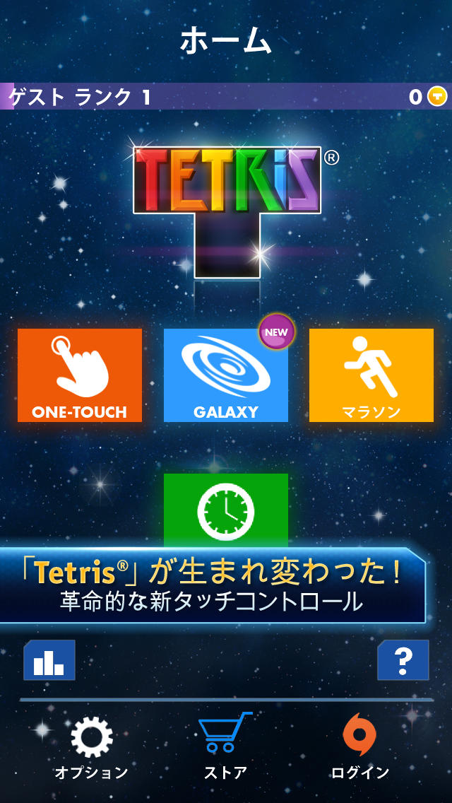 TETRIS®のスクリーンショット_1
