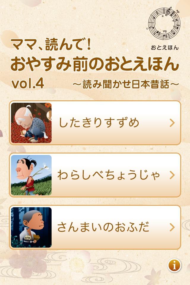 ママ、読んで!おやすみ前のおとえほん vol.4 ~読み聞かせ日本昔話~のスクリーンショット_1