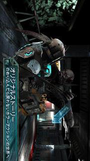 Dead Space™のスクリーンショット_1