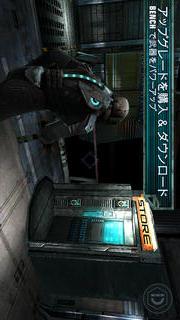 Dead Space™のスクリーンショット_5