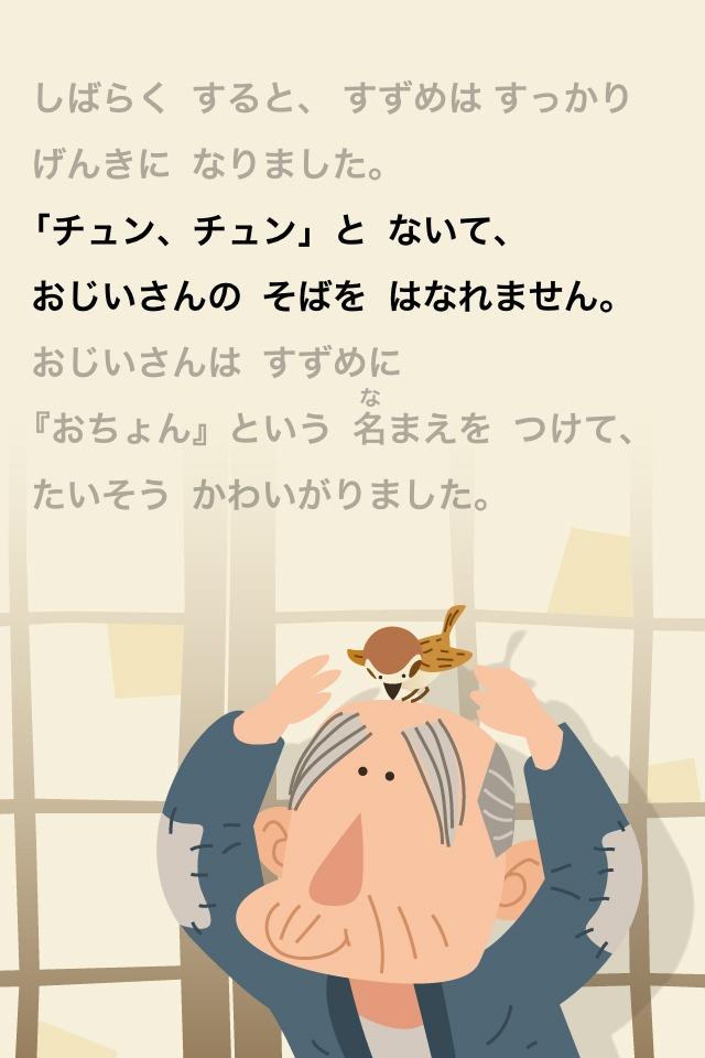 ママ、読んで!おやすみ前のおとえほん vol.4 ~読み聞かせ日本昔話~のスクリーンショット_3