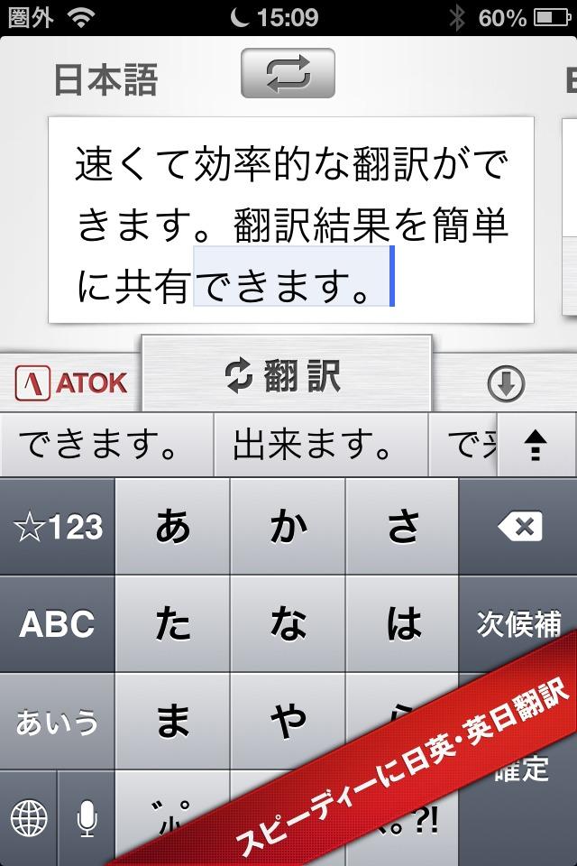 エキサイト英語翻訳のスクリーンショット_1
