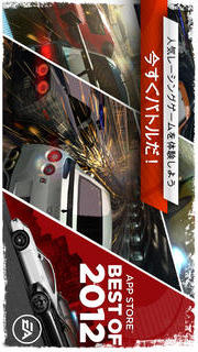 Need for Speed™ Most Wantedのスクリーンショット_1