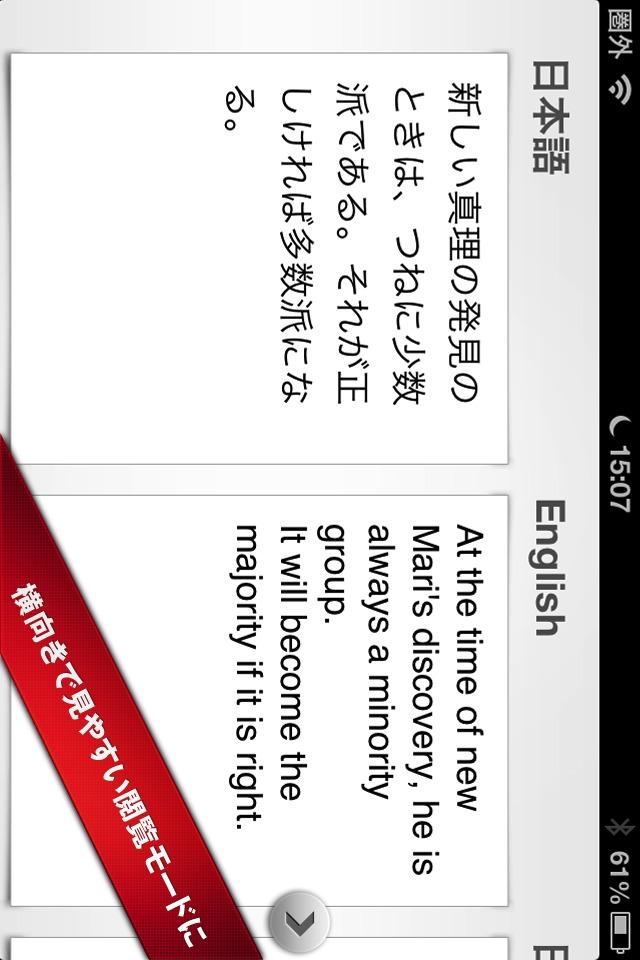 エキサイト英語翻訳のスクリーンショット_3