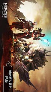 Heroes of Dragon Ageのスクリーンショット_1