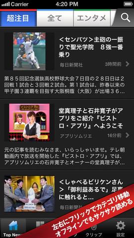 エキサイトニュースのスクリーンショット_1