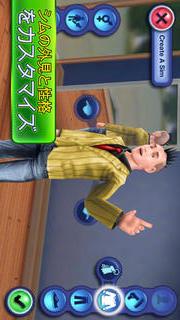 The Sims 3のスクリーンショット_1