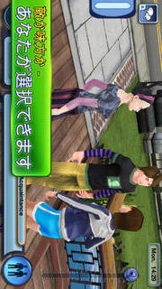 The Sims 3のスクリーンショット_5