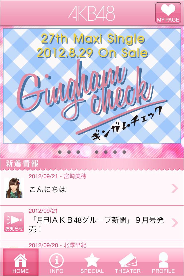 AKB48 Mobile (公式)のスクリーンショット_1
